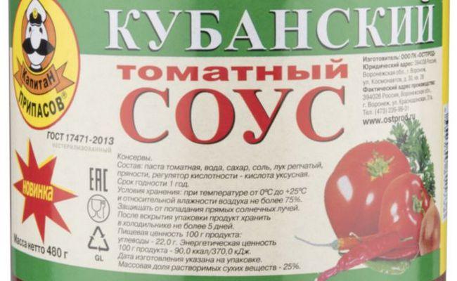 кубанский томатный соус